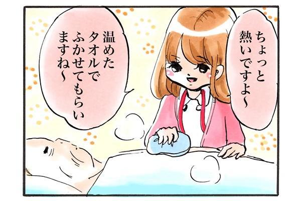 声をかけながら温めたタオルで患者さんの身体を拭く