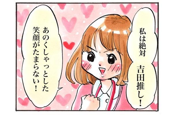 ナースA「私は絶対吉田推し!あのくしゃっとした笑顔がたまらない!」