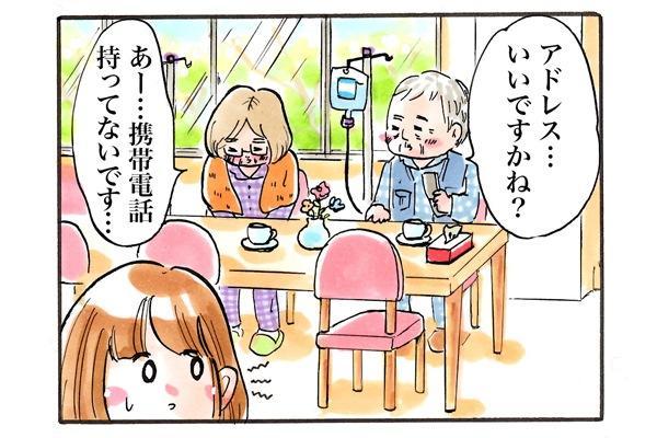 おじいさんの患者さんが気になるおばあさんの患者さんにアドレスを聞いている