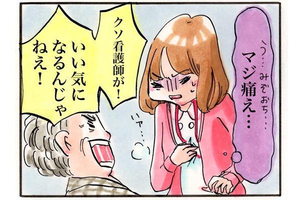 ナース「う…みぞおちマジ痛え…」。患者「クソ看護師が!いい気になるんじゃねえ!」