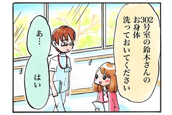 先輩看護師から「302号室の鈴木さんのお体洗っておいてください」と指示があり、後輩のナースマンが「あ…はい」と答える。