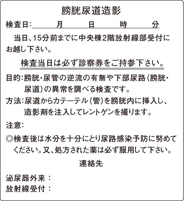 膀胱尿道造影検査説明用紙(例)