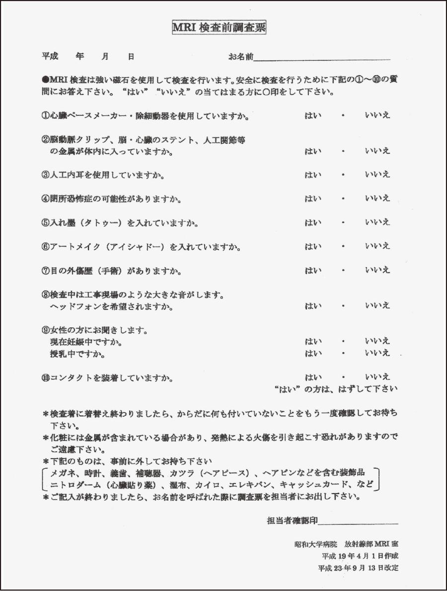 昭和大学病院のMRI検査前の問診票