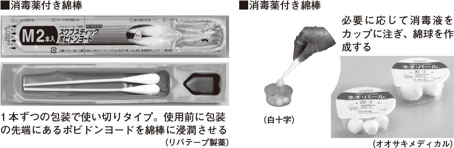 消毒用綿棒と綿球