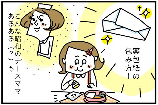 薬包紙の包み方!こんな昭和のナースママあるある(?)も