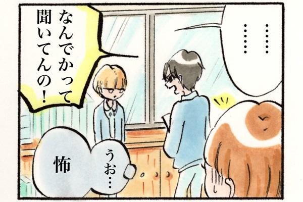 先輩看護師の村井さんがヤマダを一方的に責めています。秋野「うお…怖」