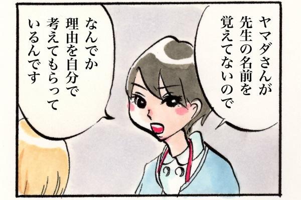 「できない理由を自分で考えてもらっているんです」と答える村井さん。