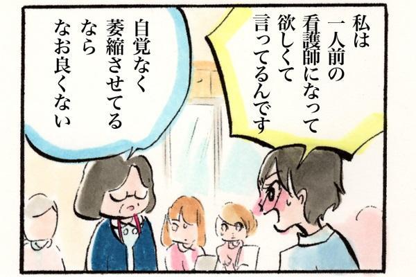 「一人前の看護師になってほしくて言ってるんです」と反論する村井さんに、師長は「自覚なく萎縮させているならなお良くない」と諭します。