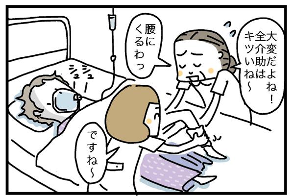 先輩と一緒にその患者さんを清拭中。先輩「全介護はきついね~」私「ですね~」