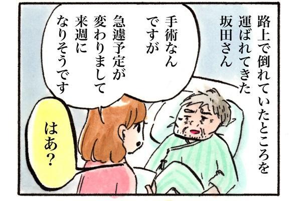 路上に倒れていたところを運ばれてきた坂田さん。秋野は手術の予定が急遽翌週に延びたことを伝えます。