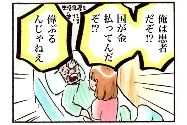 坂田「俺は患者だぞ!?国が金払ってんだぞ!?偉ぶるんじゃねぇ」と怒鳴ってきます。