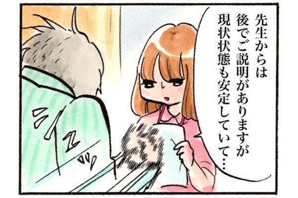 秋野「先生からは後でご説明がありますが、現状状態も安定していて…」と説明中、坂田が急に動き出し…