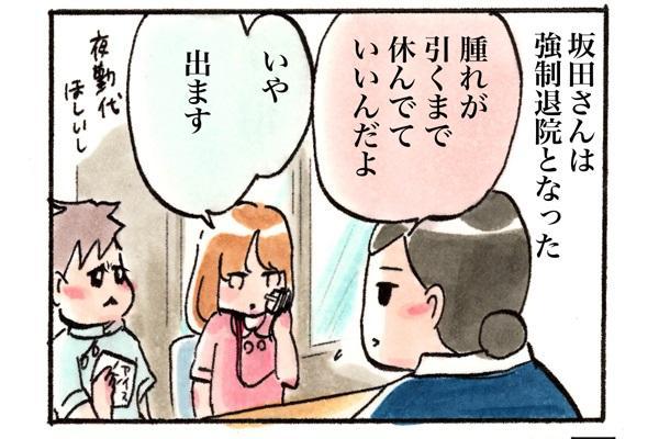 坂田さんは強制退院になりました。「腫れが引くまで休んでていいんだよ。」との言葉に対して「出ます」と答える秋野。