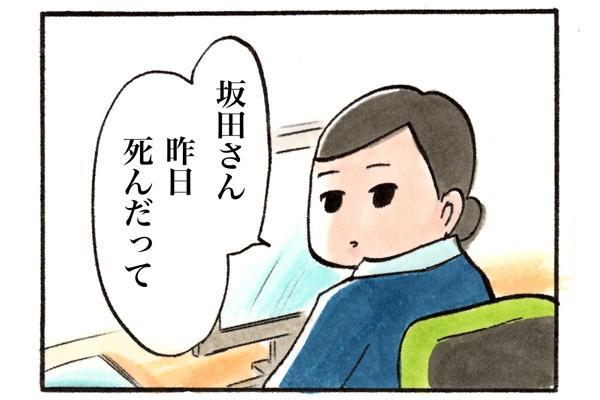 「坂田さん昨日死んだって」と知らされます。
