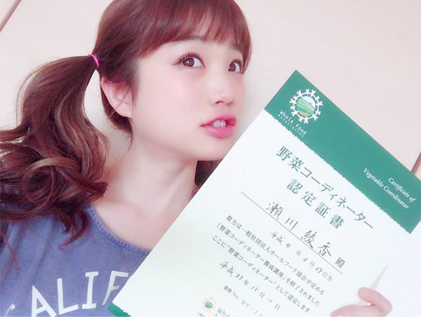 瀬川あやか_看護師_シンガー・ソングライター_野菜コーディネーター