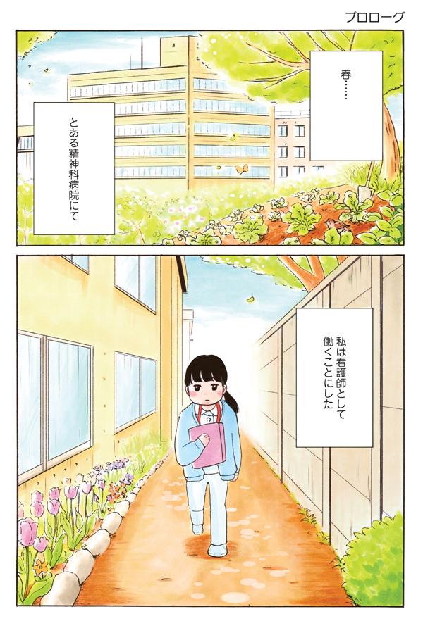 春…。とある精神科病院にて私は看護師として働くことにした。