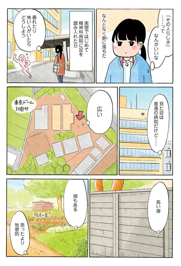 実習で初めて精神科病院に足を踏み入れた日。見た目は普通の病院だけど…敷地が広い。東京ドーム3個分の広さだ。高い壁。畑もあって、思ったより牧歌的。