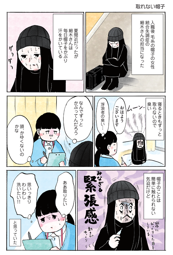 取れない帽子|マンガ・精神科ナースになったわけ【2】 | 看護roo ...