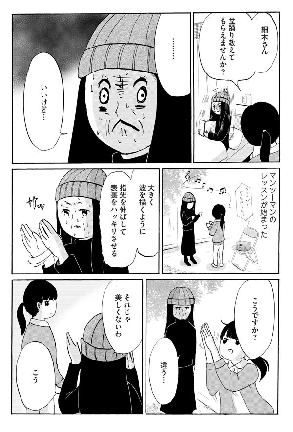 細木さんに盆踊りを教えてほしいとお願いすると、緊張した面持ちながら「いいけど…」と言ってくれた。マンツーマンのレッスンが始まり、見本を見せてくれながら教えてくれる。