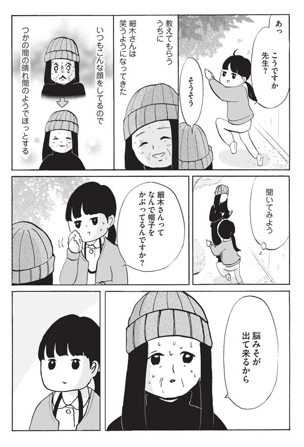 教えてもらううちに細木さんは笑うようになってきた。いつも緊張した顔をしているので、つかの間の晴れ間のようでほっとする。そこで、帽子のことを聞いてみた。帽子をかぶっている理由は「脳みそが出て来るから」という細木さん。