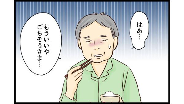 男性の患者さんがため息をついて、ご飯を残しています。「もういいや、ごちそうさま…」