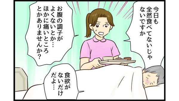 良子は心配して「お腹の調子がよくないとか…他にいたいとことはありませんか?」と寝込む患者さんに聞いても、返事は「食欲がないだけだよ…」