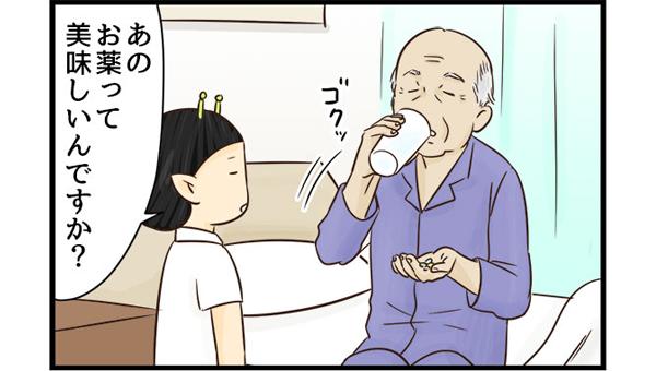 患者さんが薬を飲んでいるのを見ていた宇宙人看護師よしこ。疑問に思っていたことを尋ねます「お薬って美味しいんですか?」