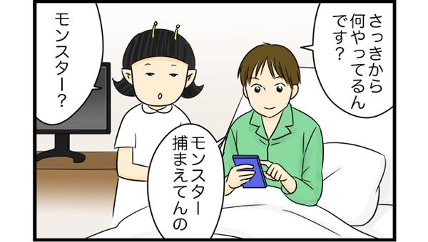 患者さんがベッドでゲームをしています。宇宙人看護師よしこの「さっきからなにやってるんです?」という質問に、「モンスター捕まえてんの」という返事。