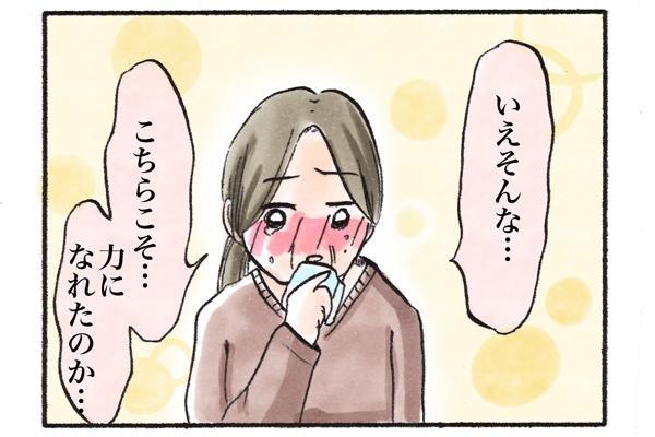 恵美子さんの瞳からあふれ出す涙。「こちらこそ…力になれたのか…」
