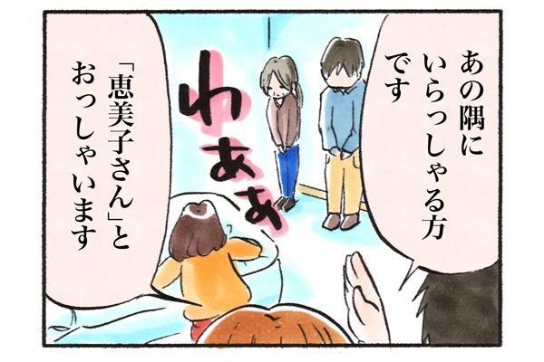 隅にひっそりと立つお嫁さんを示し、「恵美子さんとおっしゃいます」と先生に告げます。