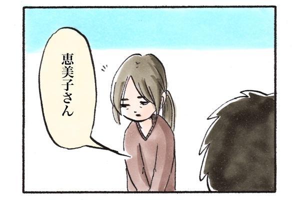 「恵美子さん」と所在なさそうにたたずんでいるお嫁さんに話しかけます。