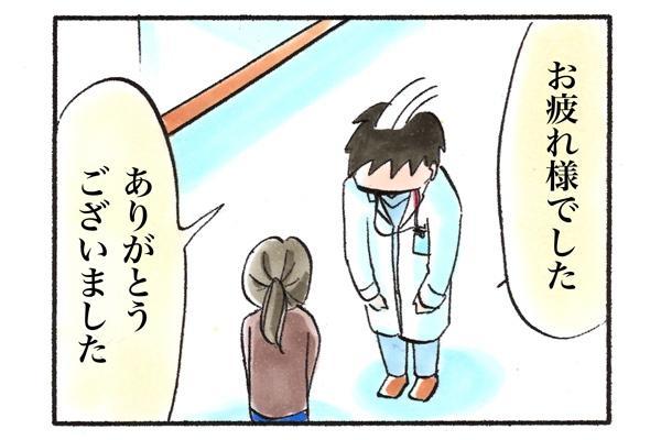 「ありがとうございました」と恵美子さんに頭を下げます。