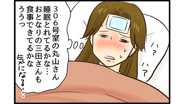 看護師良子は、熱のため家で休んでいても患者さんの心配で、なかなか寝付けません。