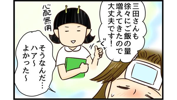 「三田さんも徐々にご飯の量増えてきたので大丈夫です!」夢うつつで聞きながら良子は安心して眠りについていきました。