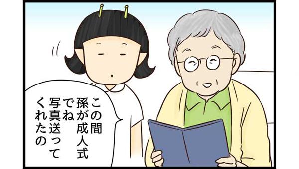 宇宙人看護師よし子と患者さんが写真を覗き込んでいます。「この間、孫が成人式でね、写真送ってくれたの」と患者さんは嬉しそう。