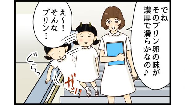 階段を降りる途中、おいしいプリンの話に夢中な宇宙人看護師よし子と同僚の看護師。よし子がつまづいてしまい…