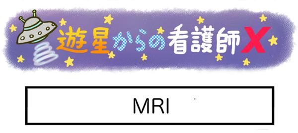 遊星からの看護師X 123 MRI