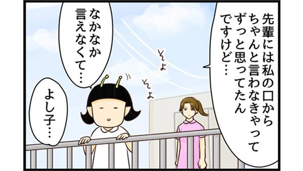 病院の屋上。宇宙人看護師よし子が、先輩の良子に何か秘密を伝えようと呼び出したようです。