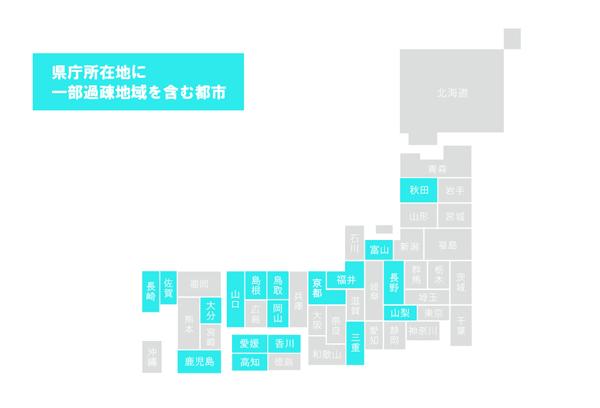 県庁所在地に一部過疎地域を含む都市