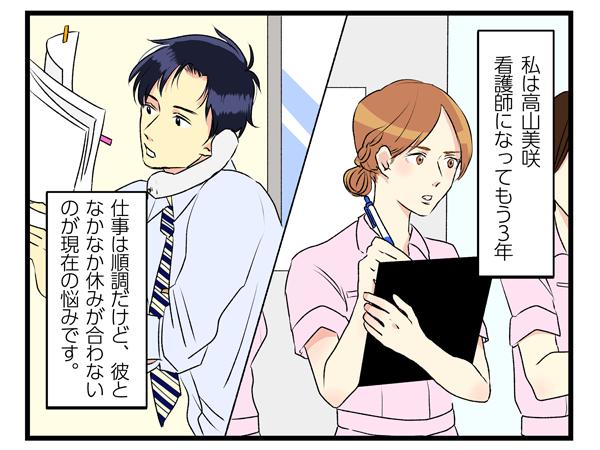 私、高山美咲。看護師になって3年。悩みは彼となかなか休みが合わないこと。