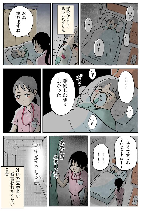 呼吸が苦しく夜も眠れないAさん。熱を測りにきたかげさんは「手術しなきゃよかった」という言葉を聞いてしまいます。外科の医療者が一番言われたくない言葉です。
