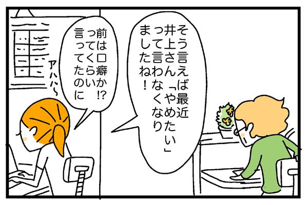 最近井上さんが「やめたい」って言わなくなりましたねと師長に話しかけたところ…