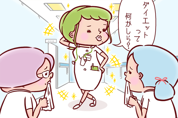ダイエットはしたことがない人のイメージ画像。「ダイエットって何かしら?」とポースを取るスタイルの良い看護師と、悔しそうな2人の看護師。