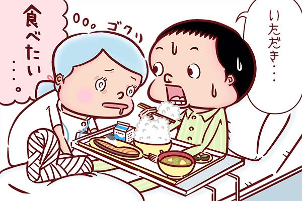 炭水化物ダイエットのイメージ画像。患者さんが食べているごはんを、「食べたい…。と見つめる看護師。」