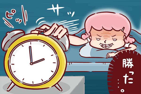 起き ない 目覚まし られ