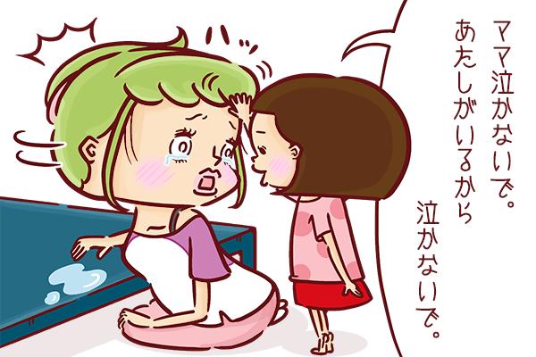 「ママ泣かないで。あたしがいるから泣かないで。」と子どもに励まされる母親のイラスト。