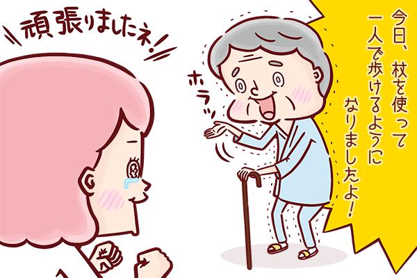 「一人で歩けるようになった」と嬉しそうに報告してくれた患者さんを見てうれし泣きする看護師のイラスト。
