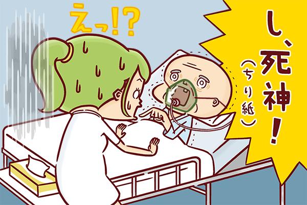 歯のない患者さんが言った「ちり紙」という言葉を「死神」と聞き間違えて焦る看護師のイラスト。
