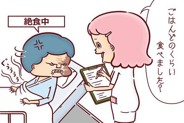 絶食中の患者さんに「食事はどのくらい食べたか」と誤って聞いてしまう看護師のイラスト
