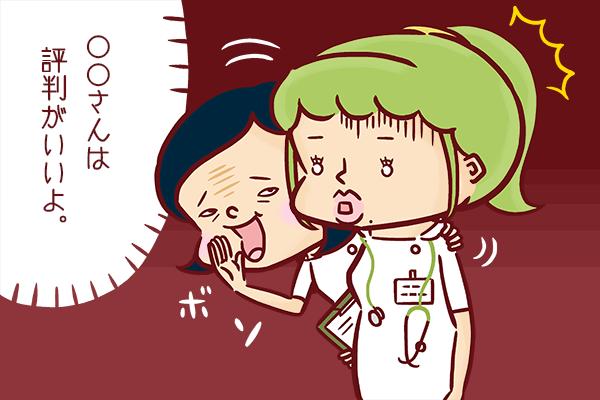「◯◯さんは評判がいいよ。」とプリセプターに言われ、ショックをうける新人看護師のイラスト。